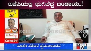 Bjp Mla Thippa Reddy Upset For Not Getting Minister Post Says Loyalty Has Not Been Recognized
