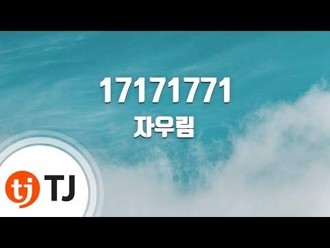 [TJ노래방] 17171771 - 자우림(Jaurim) / TJ Karaoke