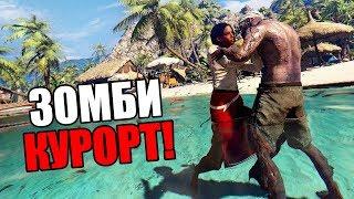 Dead Island Definitive Edition Прохождение На Русском #2 — ЗОМБИ КУРОРТ!