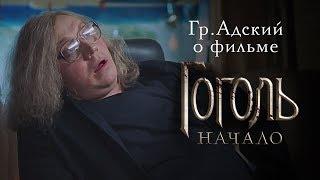 Гр. Адский о фильме Гоголь. Начало