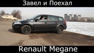 видео Тест Драйв Renault Megane 2