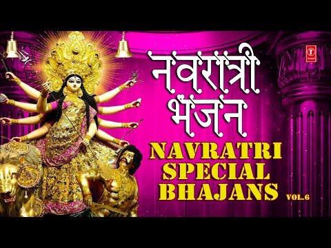 नवरात्री 2019 Navratri Special Bhajans I SONU NIGAM, NARENDRA CHANCHAL, ANURADHA PAUDWAL, HARIHARAN