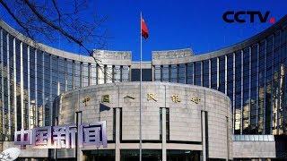 [中国新闻] 中国人民银行16日下调金融机构存款准备金率 | CCTV中文国际