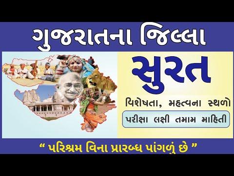 SURAT DISTRICT| ગુજરાતના જિલ્લાઓ| સુરત જિલ્લો| Gujarat district info|GPSC, GSSSB, TALATI, TET,