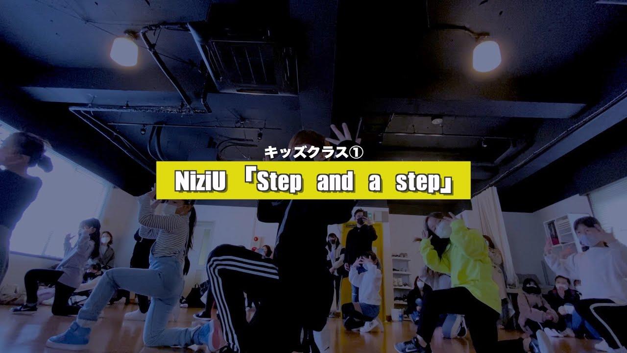【新富町キッズ①】NiziU「Step and a step」レッスンの様子【K-POPダンススクール】