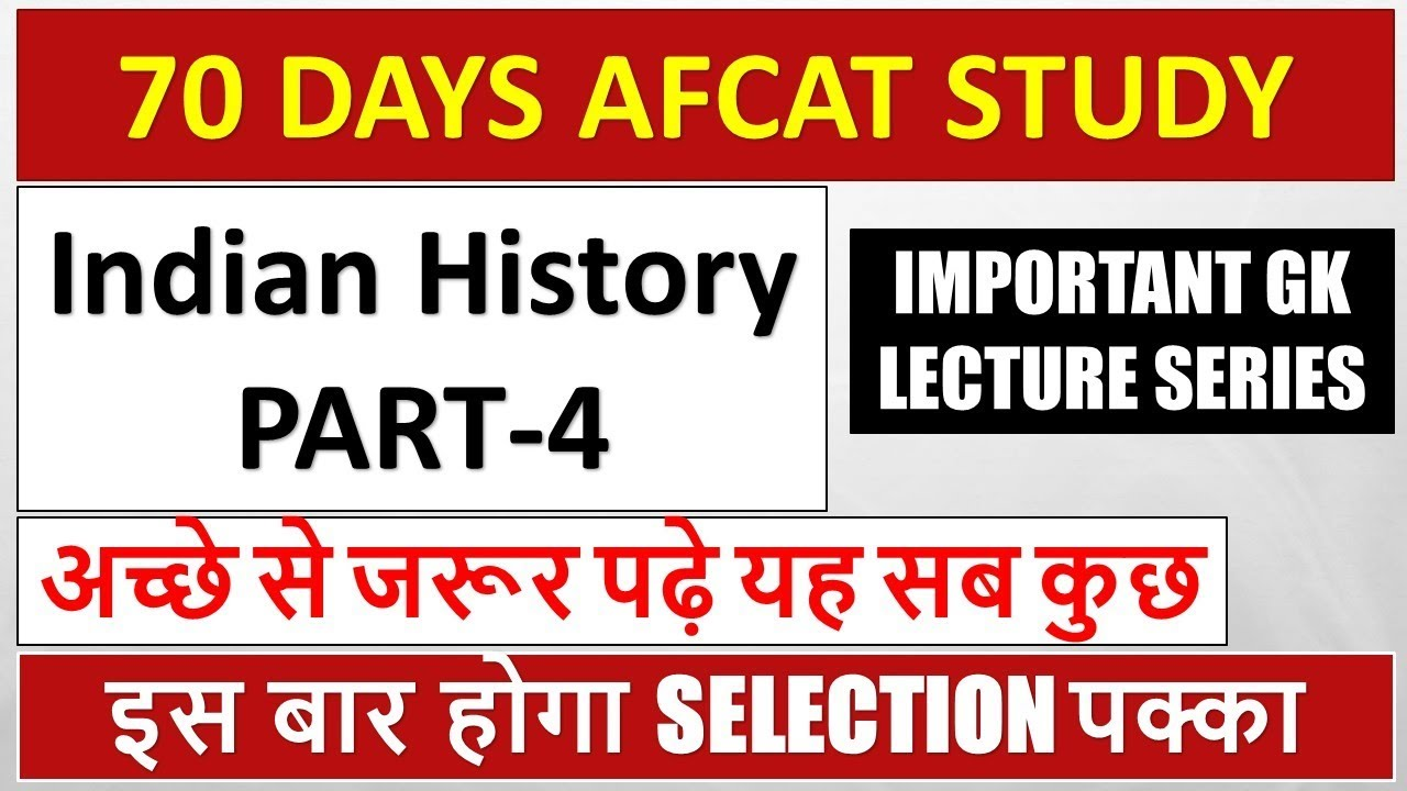 70 Days Study Plan AFCAT-2 2019|| History Lecture Part-4 || Must