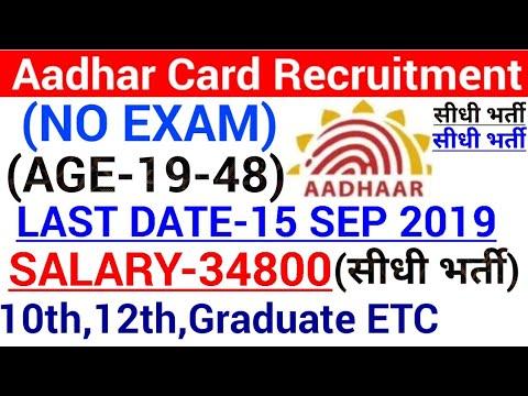 Aadhar Card Recruitment 2019 Govt jobs in punjab in Aug 2019 Govt jobs in Aug 2019 Punjab Govt jobs