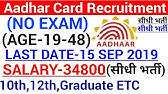 Aadhar Card Recruitment 2019Govt jobs in july 2019Latest Govt jobs 2019Latest Govt jobs july 2019