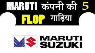 5 Flop Cars From Maruti Suzuki In India [Explain In Hindi]