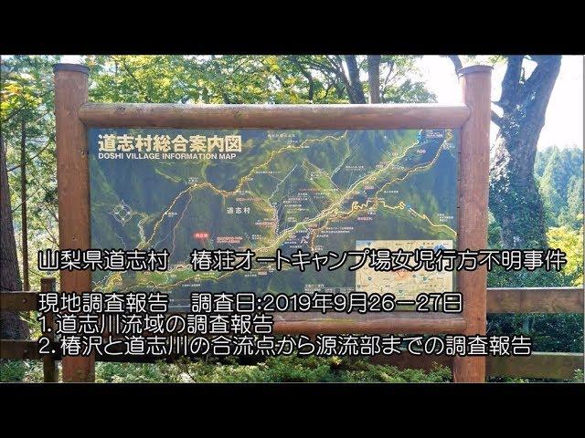 キャンプ 山梨 場 志村 の 県道