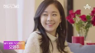 [하트시그널 미공개] 하트시그널 시즌2 입주자들의 첫만남 직캠 영상 / 채널A 하트시그널 시즌2