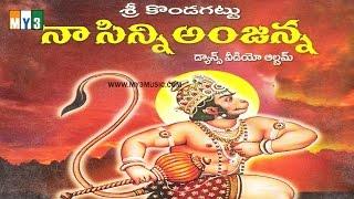 Lord Sri Kondagattu Anjanna Songs | Sri Kondagattu Naa Sinni Anjanna | Video Songs