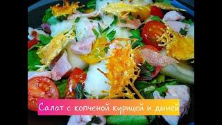 Салат с копченым окороком и чипсами из сыра • Готовить просто