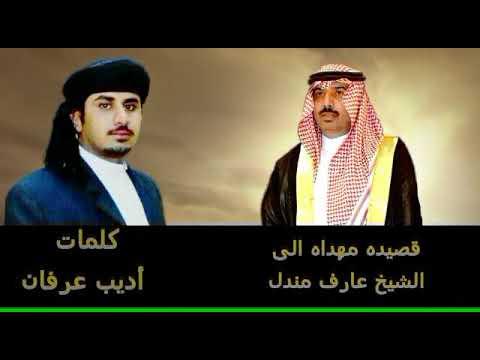 قصيده مهداه للشيخ عارف سعيد المندل . من كلمات الشاعر اديب عرفان
