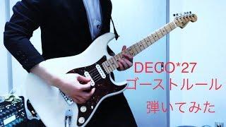DECO*27 - Ghost Rule feat. Hatsune Miku (Guitar Cover) Original→h...
