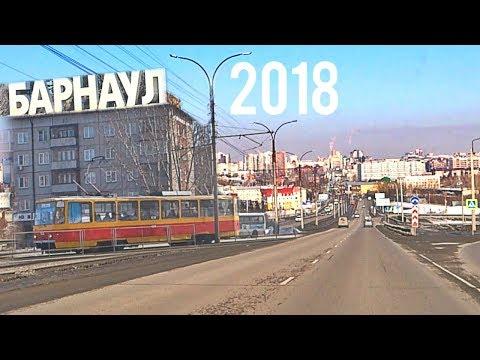 Барнаул проездом 2018 спустя 5 лет