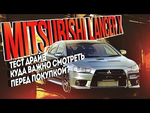 Обзор Mitsubishi Lancer X - Тест-Драйв Лансера Х ( Куда смотреть перед покупкой)