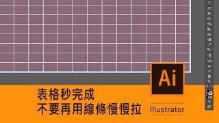 表格?表單?原來可以一秒完成,不要再慢慢拉線條! #illustrator 薛零六Bess Shiue