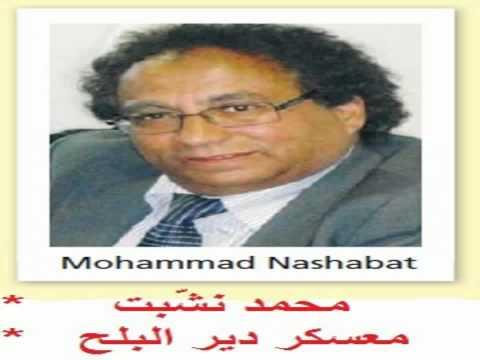 Mohammad Nashabet - Fatah's Martyr in Deir El-Balah Camp - Gaza - Palestine
