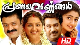 Superhit Malayalam Movie | Pranayavarnangal [ HD ]  | Ft. Suresh Gopi, Manju Warrier, Biju Menon