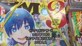 ヤングマガジン サード 2018年 Vol 2「ホクサイと飯さえあれば」 シェア...