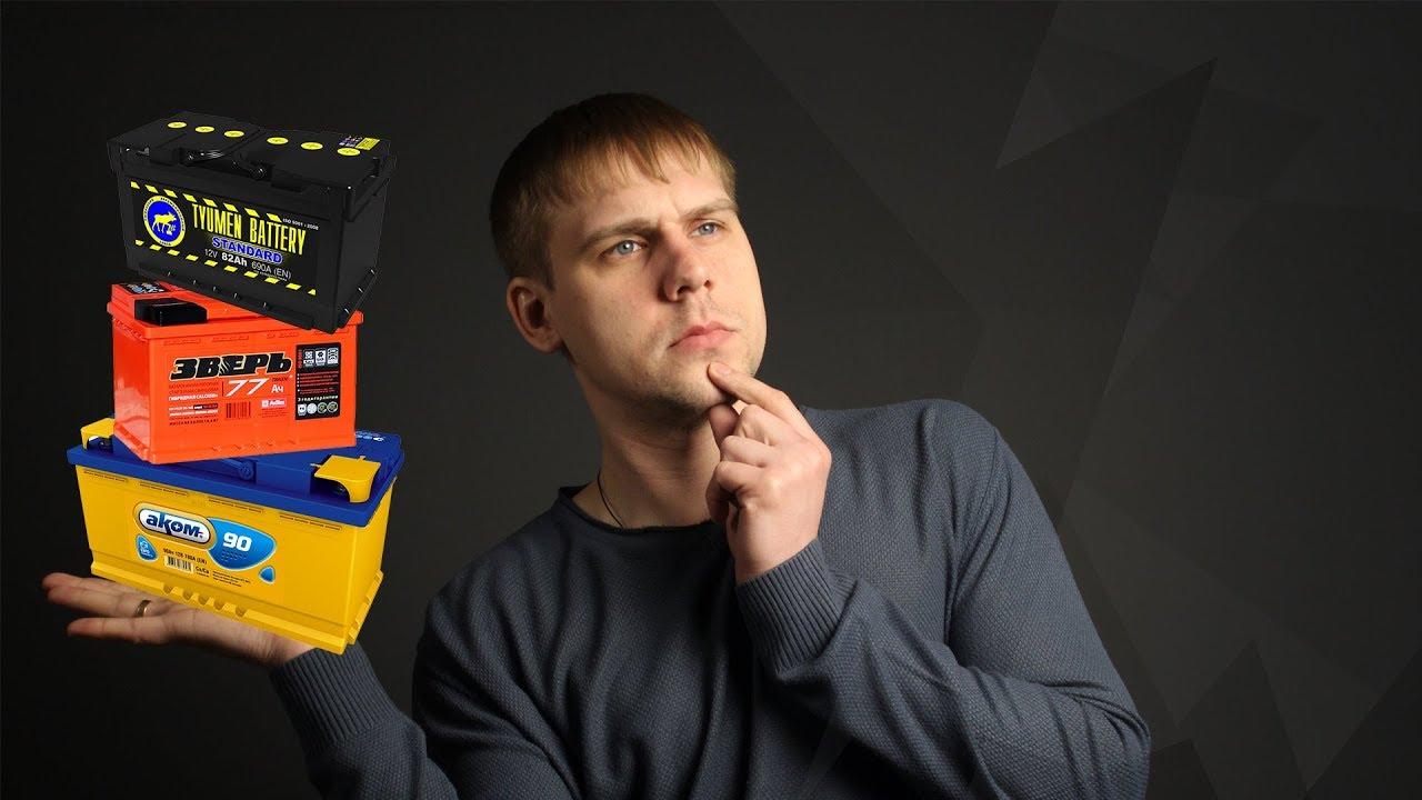 Как выбрать АККУМУЛЯТОР?  7 советов для выбора идеального аккумулятора!