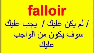 تعلم اللغة الفرنسية للمبتدئين: كيف تستعمل الفعل falloir