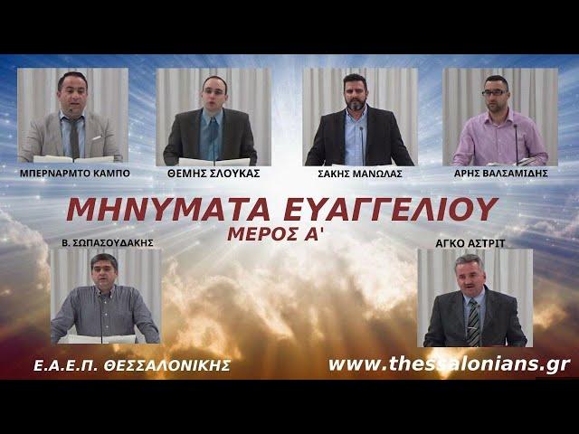 ΜΗΝΥΜΑΤΑ ΕΥΑΓΓΕΛΙΟΥ (Μέρος Α') 08-03-2020