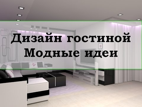 Идеи для гостиной! Модный дизайн рекомендует!