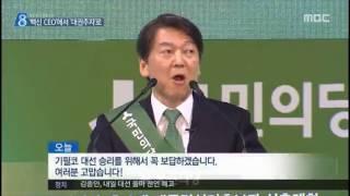 2017.4.4. 장애인/외국인 성대모사하는 안철수 (괴상한 목소리)