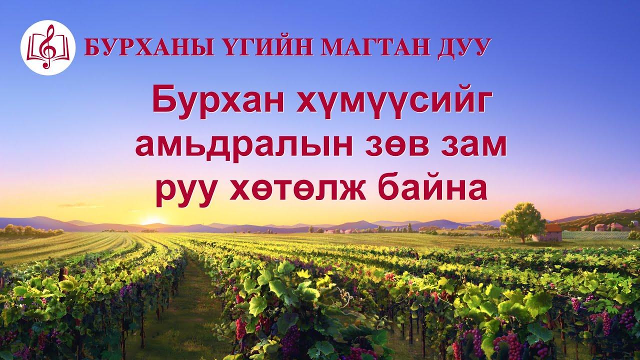 """Magtan duu 2020 """"Бурхан хүмүүсийг амьдралын зөв зам руу хөтөлж байна"""" (үгтэй)"""