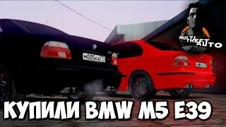 MTA CCDPlanet #18 | Купили BMW M5 E39(Всем привет,с вами Максим и сегодня мы поиграем в MTA на сервере CCDPlanet - 91.134.194.204:22003 ▽ !!! РАЗВЕРНИ !!! ▽ ✓ Преды..., 2016-07-02T15:50:31.000Z)