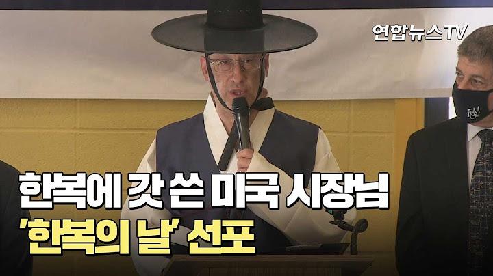 한복에 갓 쓴 미국 시장님…'한복의 날' 선포 / 연합뉴스TV (YonhapnewsTV)