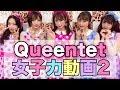 【Queentet】女子力動画2〜みんなの女子力アイテム紹介したら個性強すぎたwwwww