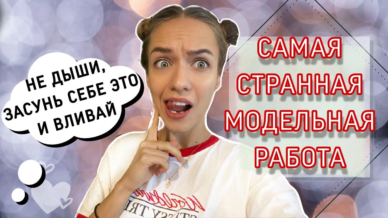 Работа моделью в шадринск стихи на работу любимой девушке