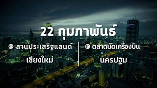 chang-music-connection-chiangmai-amp-nakornpathom