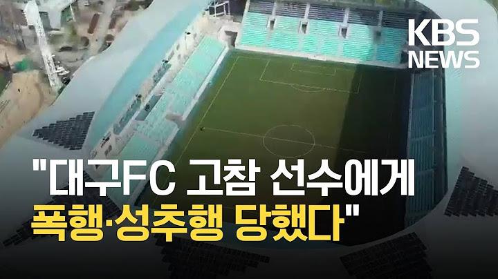 """""""대구FC 고참 선수에게 폭행, 성추행 당해"""" / KBS 2021.04.07."""