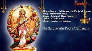 Sri Saraswathi Pooja || Sri Saraswathi Pooja Vidhanam || My bhakti Tv