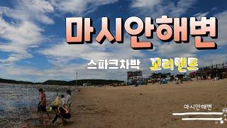 마시안해변   |  스파크차박  |   스파크꼬리텐트