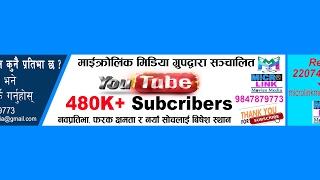 रविकै घर चितवनबाट सिधै LIVE हेर्नुहोस् , स - परिवार प्रमाण सहित मिडियामा Chitwan Kanda