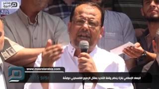 مصر العربية |  الجهاد الإسلامي بغزة ينظم وقفة للتنديد بمقتل الرضيع الفلسطيني دوابشة