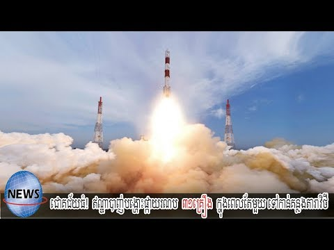 Big success! India launches 31 satellites at orbiting asteroid, Cambodia Hot News , Super One Video.