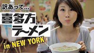 アメリカ横断の旅 No.02☆ (New York, NY) ちか友に会いにニューヨークか...