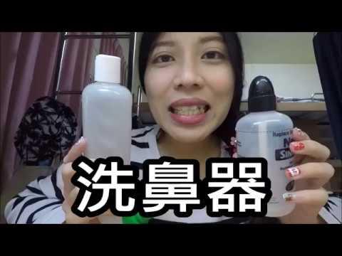 洗鼻器和洗鼻鹽 - YouTube