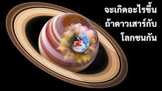 ถ้าโลกและดาวเสาร์ชนกัน ดาวเคราะห์ดวงไหนจะชนะ