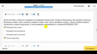 Алиса типизация ошибок произношения. шпаргалка на 100. Яндекс Толока