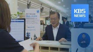 문재인 대통령 '필승코리아 펀드' 가입…'자강극일' 행보 / KBS뉴스(News)