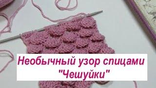 Узор спицами Чешуйки для детских  вещей - видео
