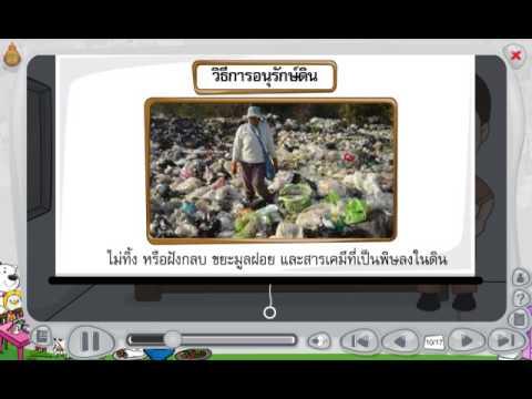 สื่อการเรียนรู้วิชาวิทยาศาสตร์ ชั้น ป.1  เรื่อง  ประโยชน์และการอนุรักษ์ดิน