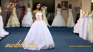 Бальное свадебное платье №540